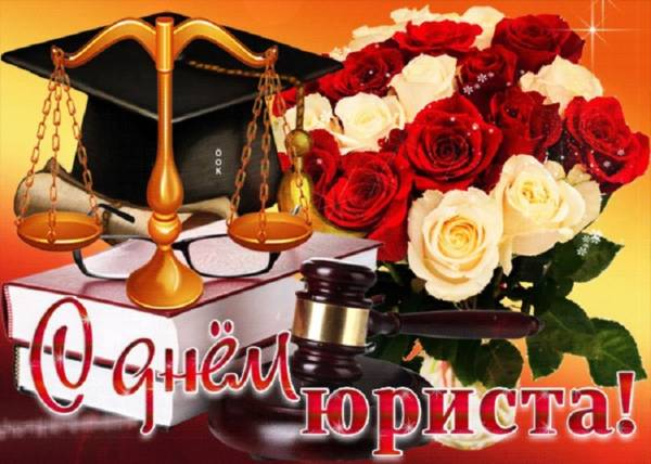 поздравление женщине юристу