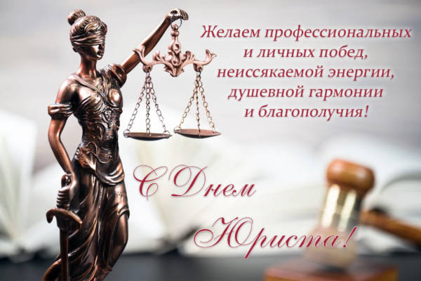 поздравление с Днем юриста в прозе