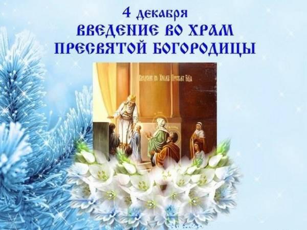 поздравление с Введением во храм Богородицы