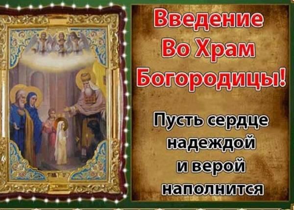 короткое поздравление с праздником Введения во храм