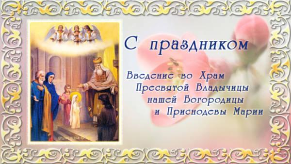 картинка поздравление с Введением во храм Пресвятой Богородицы