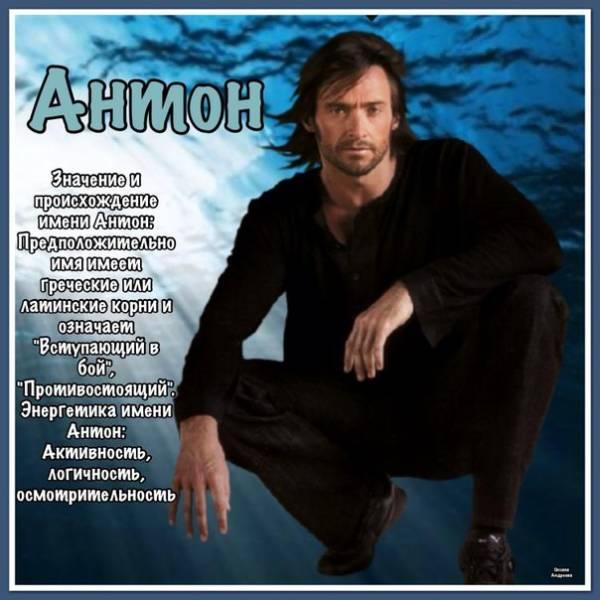 именины Антона