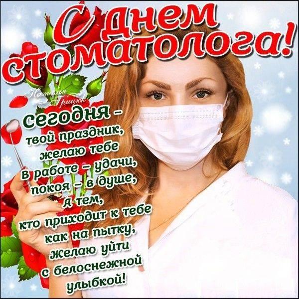 поздравление стоматологу в стихах