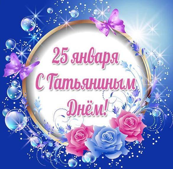 поздравление с днем Татьяны