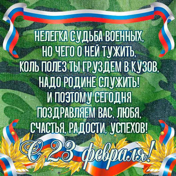 открытка с поздравлением на 23 февраля