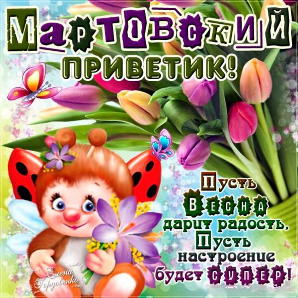 мартовский приветик