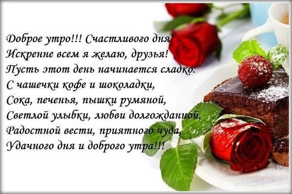 розы и пожелание в стихах