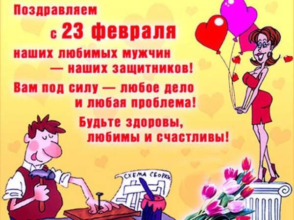 поздравление с 23 февраля коллегам