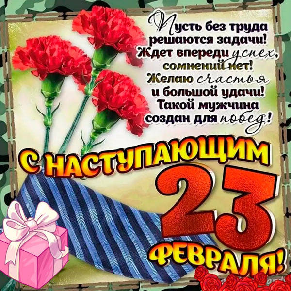 открытка с наступающим 23 февраля