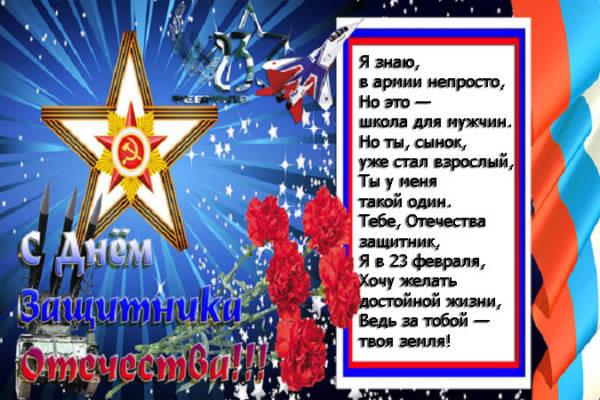 открытка-поздравление сыну с 23 февраля
