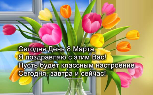 поздравление с 8 Марта учителю и цветы