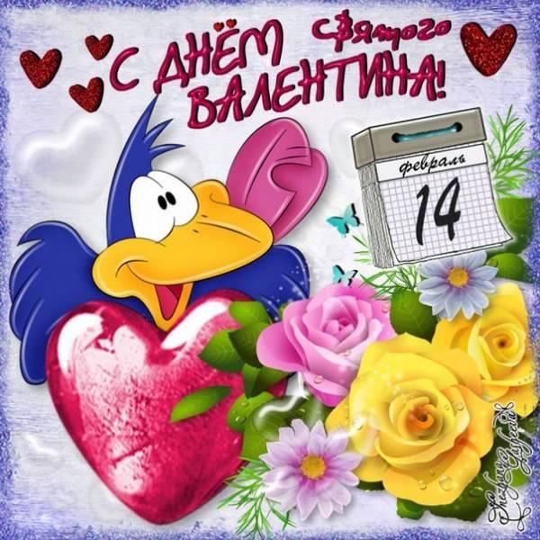 смешная картинка с Днем святого Валентина
