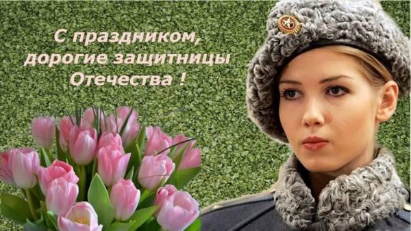поздравление с 23 февраля женщинам