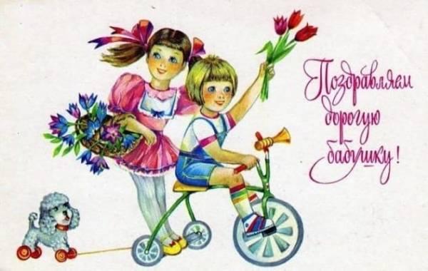 поздравление с 8 марта бабушке