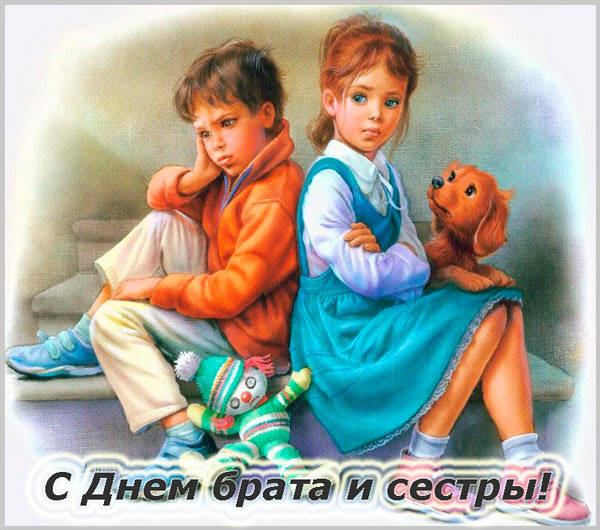 картинка с Днем брата и сестры