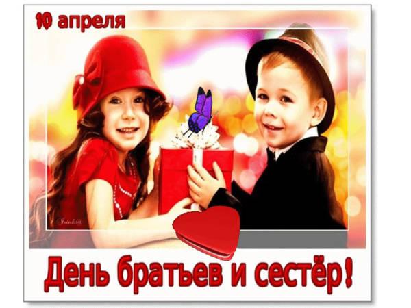 открытка с Днем братьев и сестер