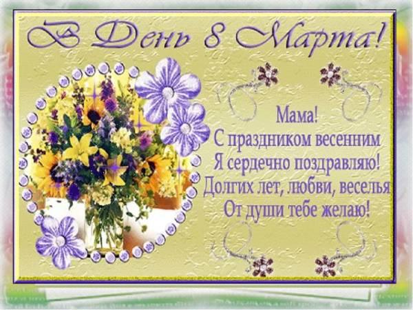цветы и стихи от сына