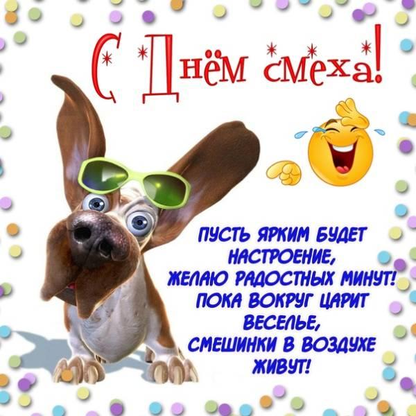 картинка поздравление на 1 апреля