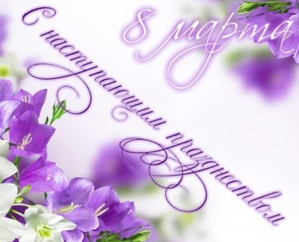 цветы и поздравление с наступающим 8 марта