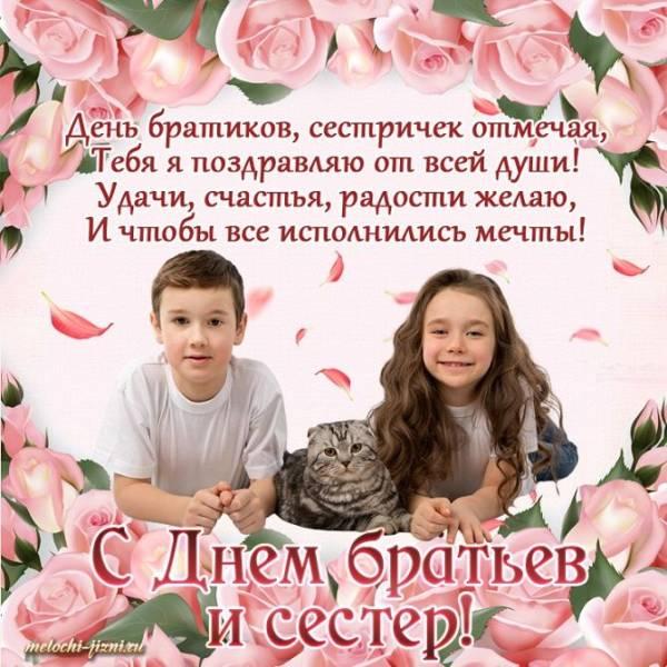 картинка с поздравлением ко дню брата и сестры