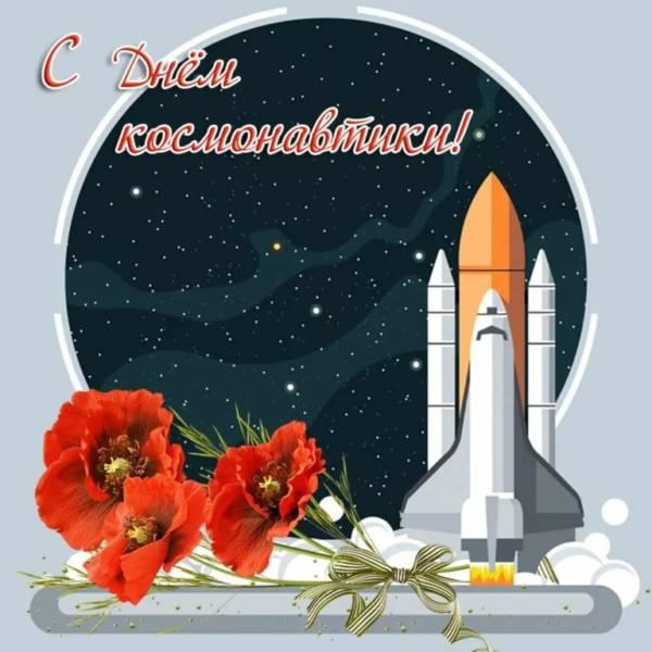 открытка-поздравление с днем космонавтики в прозе