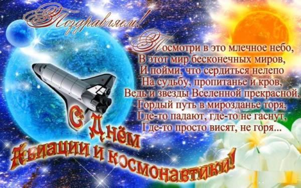 поздравление с днем космонавтики в стихах
