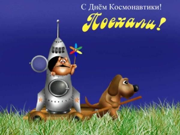 прикольная картинка поздравление космонавтам