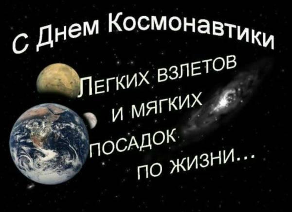 короткое поздравление с Днем космонавтики
