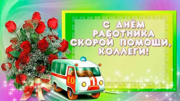поздравление для коллег с Днем скорой помощи