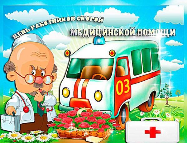 прикольная картинка с Днем скорой помощи