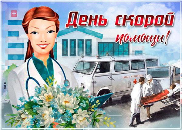 картинка поздравление с Днем скорой помощи