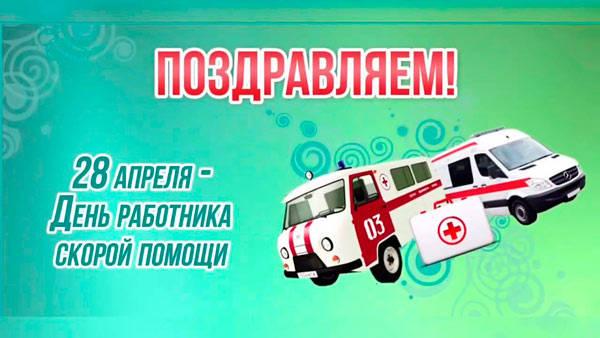 поздравление с Днем скорой помощи