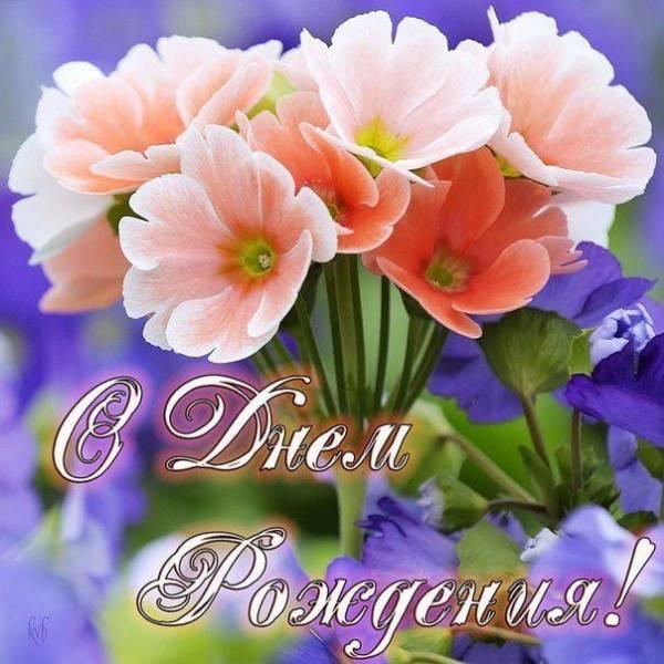 короткое поздравление и цветы