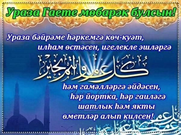 открытка с Ураза-байрам на татарском