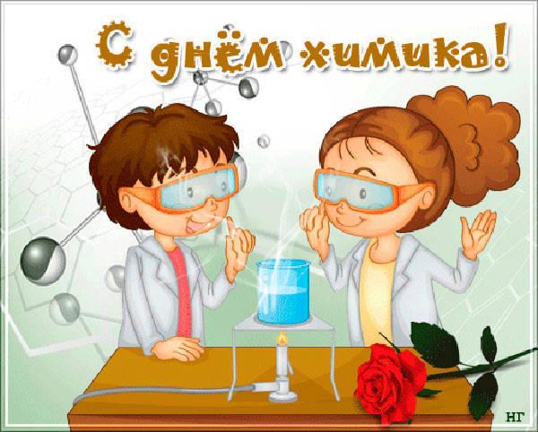 прикольная открытка с Днем химика