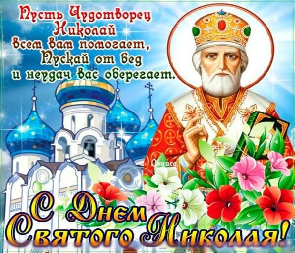 красивая картинка с Днем Св.Николая