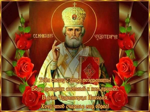 открытка с Днем Св.Николая