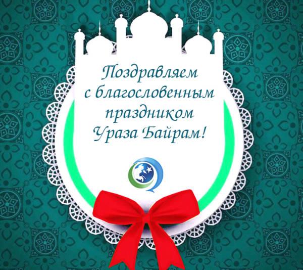 открытка с поздравлением на Ураза-байрам