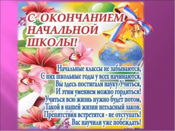 открытка с последним звонком выпускникам начальной школы