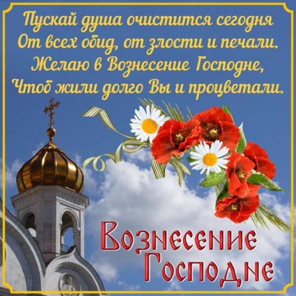 красивая открытка с Вознесением