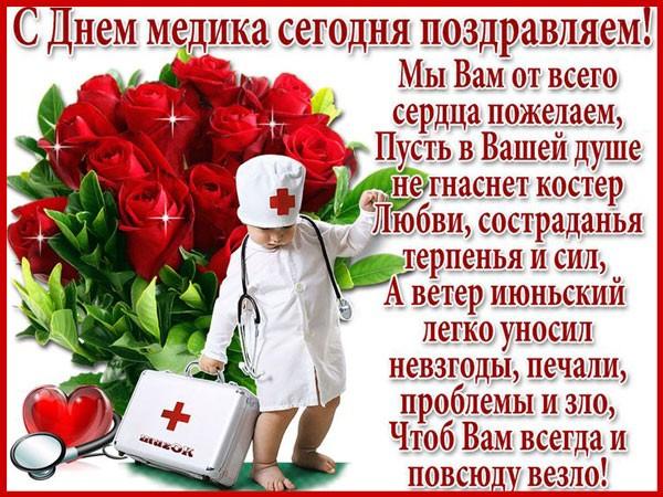 красивая открытка ко Дню медика