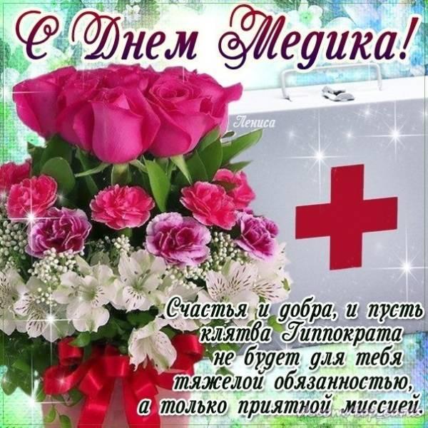 картинка с поздравлением медикам