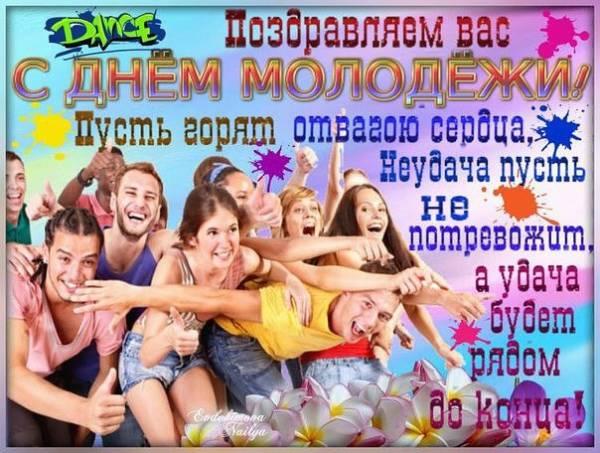 красивая картинка с Днем молодежи