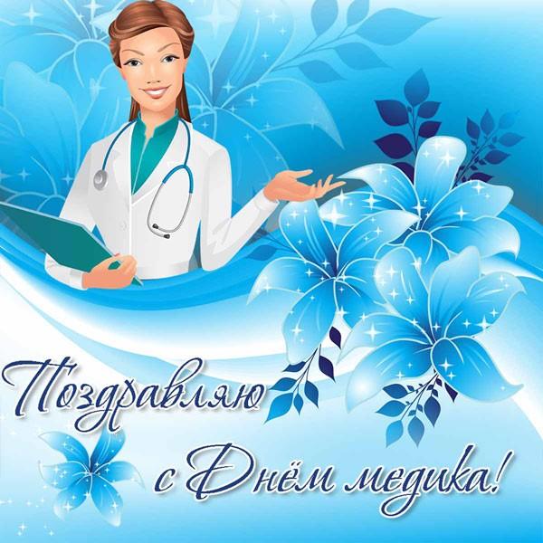 картинка поздравление ко Дню медика