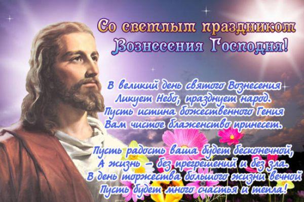 открытка с поздравлением на Вознесение