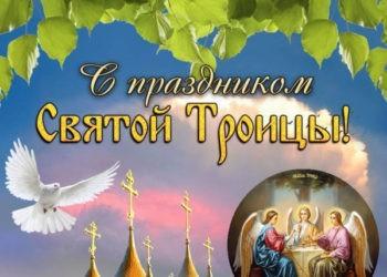 открытка с Троицей