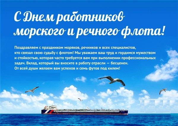 красивая открытка с Днем морского и речного флота