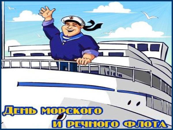 прикольная открытка с Днем морского и речного флота