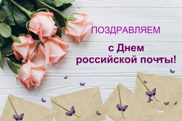 открытка с Днем почты