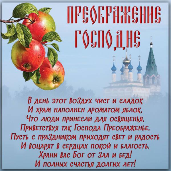 стихи и яблоки